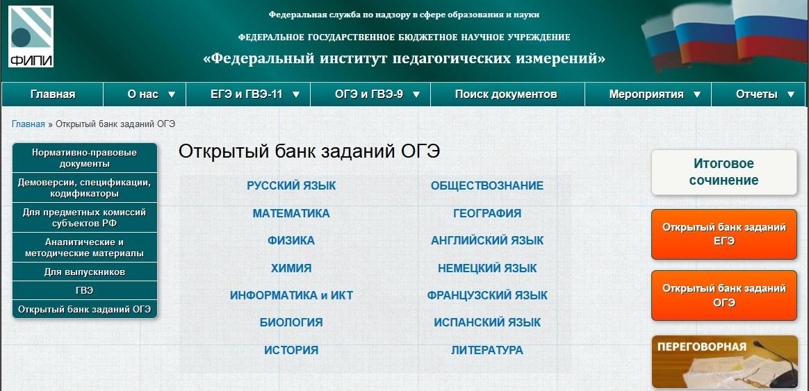Изложение по русскому языку 9 класс гиа аудиозапись с текстом